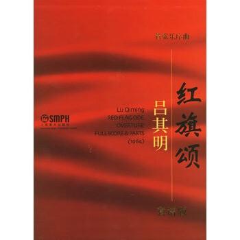 管弦乐序曲:红旗颂(套谱版)/ssl