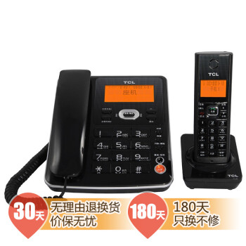 TCL D60 数字无绳电话机子母机(黑色)