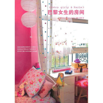 女孩fangjian-巴黎女生的房间