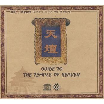 天坛-北京手绘旅游地图-典藏版 本社