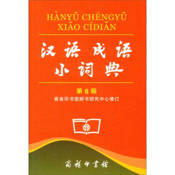 《汉语成语小词典(第6版)》