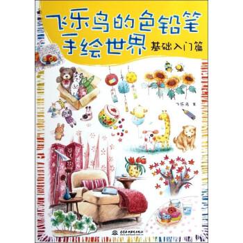 飞乐鸟的色铅笔手绘世界:基础入门篇 商品编号:1027467775 店铺:四川
