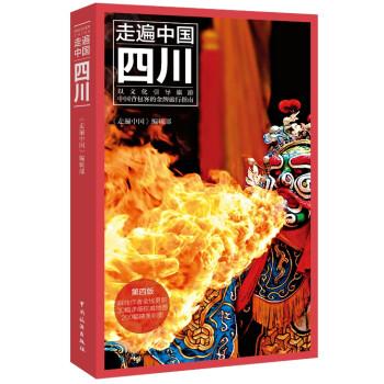 《走遍中国:四川(第四版)》