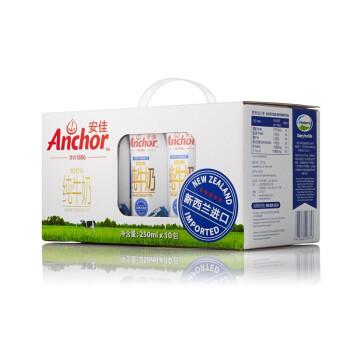 新西兰 Anchor安佳全脂牛奶  250ml*10 ¥68下单再送一箱 折合¥3.4一盒