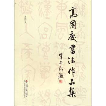高国庆书法作品集图片