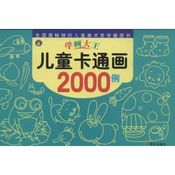 儿童卡通画2000例