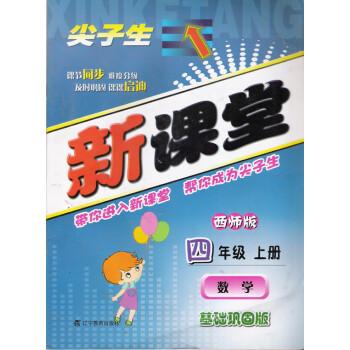 尖子生新课堂 小学数学4四年级上册同步练习