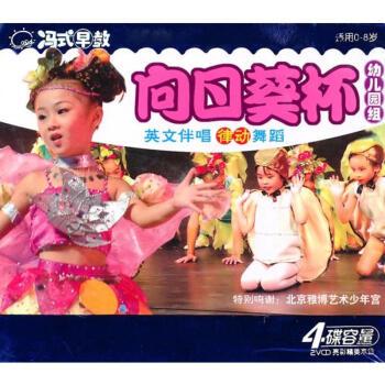 (2vcd)向日葵杯英文伴唱律动舞蹈幼儿园组/冯氏早教
