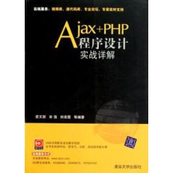 Ajax+PHP程序设计教程详解【视频图片实战品牌价格手绘室内图片