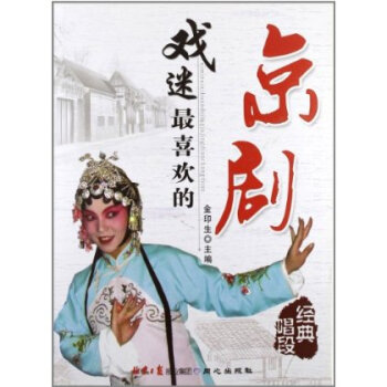 迷最喜欢的京剧经典唱段
