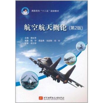 飞机结构与系统教材