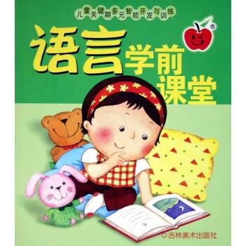 简述学前儿童语言教育的基本任务