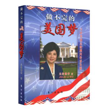 做不完的美国梦:6任美国总统顾问的传奇生涯 电子版