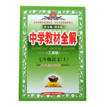 中学教材全解 人教版初中语文七年级上册语文 初一上册图片