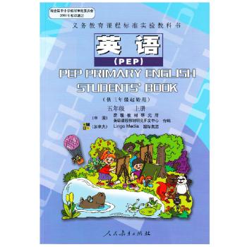 教材小学语文5五年级小学英语书PEP上册正版彩色版二教课本年级鄂图片