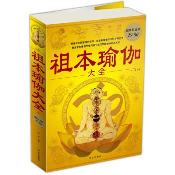 祖本瑜伽大全 PDF版下载