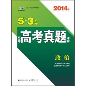 3金卷 5年高考真题详解 政治 2014版