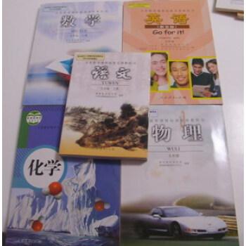 人教版九年级上册课本教材全套5本语文 数学 英语 物理 化学 初三上册图片