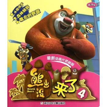 熊出没来了 最新动画片抓帧版 4图片