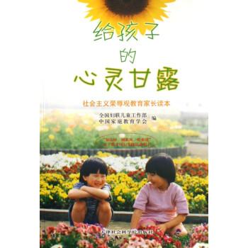 """荣八耻""""的内涵及家庭教育"""