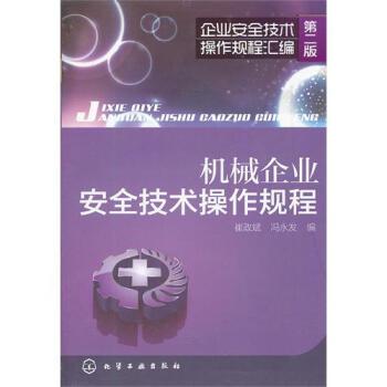 机械企业安全技术操作规程第二版