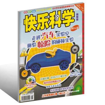 a杂志杂志(读物版)小学v杂志小学生科学2014年画报友谊龙泉驿区图片
