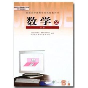 高中数学必修二2课本B版教材教科书人教版高一人民教育出版社图片