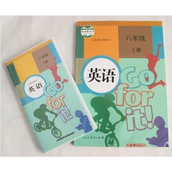 2014最新人教版初中英语课本 教材 教科书初二 8八年级上册英语书 磁