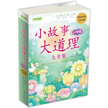 小故事大道理 [7-14岁] 电子版下载