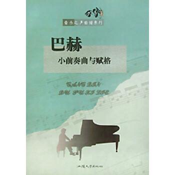 前奏曲与赋格 音乐之声曲谱系列