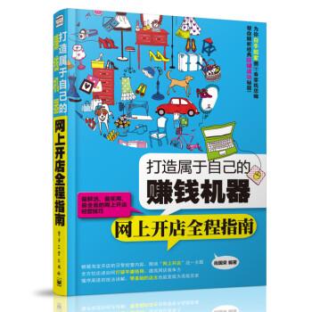 打造属于自己的赚钱机器:网上开店全程指南 PDF电子版