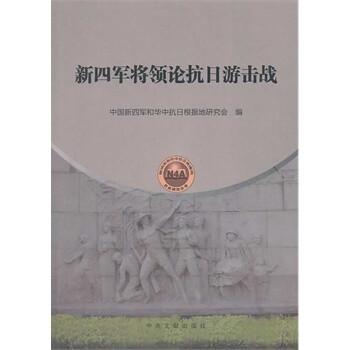 中国新四军和华中抗日根据地研究会总结新四军老战士史料抢救工作