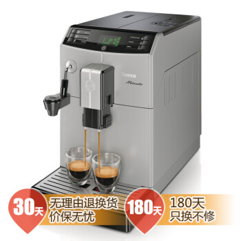 飞利浦(PHILIPS) HD8762/07 Saeco 自动浓缩咖啡机