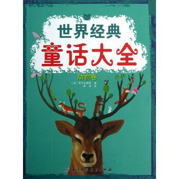 世界经典童话大全(动物卷)
