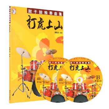 25首爵士鼓乐谱 架子鼓独奏曲集打虎上山鼓谱附2CD