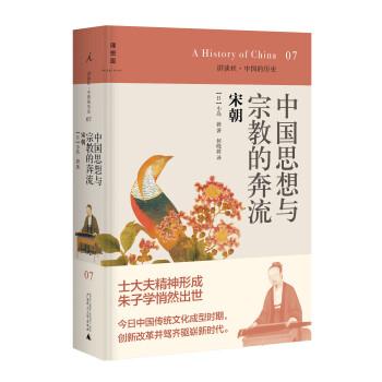 《讲谈社・中国的历史07・中国思想与宗教的奔流:宋朝》([日]小岛毅)