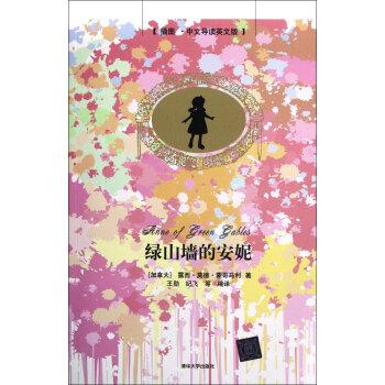 绿山墙的安妮 插图中文导读英文版