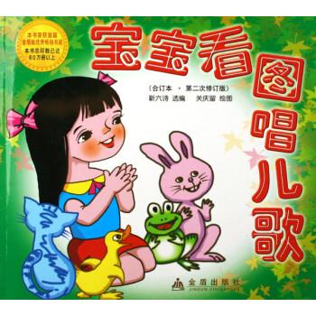 国庆海报手绘儿童语言