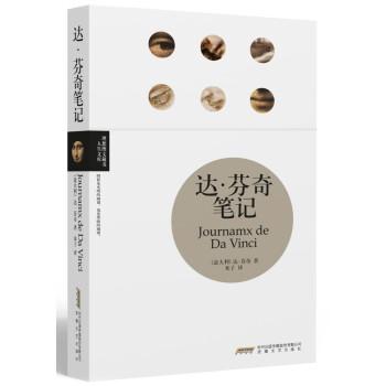 理想图文藏书·人生文库:达芬奇笔记 在线下载