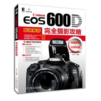 Canon EOS 600D完全摄影攻略 在线下载