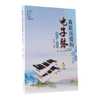 电子琴曲谱我最喜爱的电子琴流行与经典乐谱子101首弹唱谱