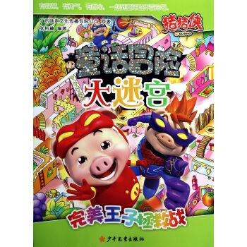 猪猪侠之童话大冒险_超级拼装晋级赛猪猪侠童话冒险大迷宫