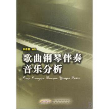 歌曲钢琴伴奏音乐分析