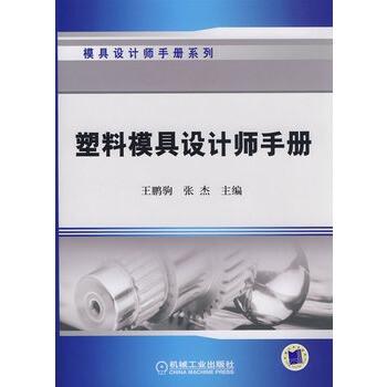 塑料模具设计师手册v手册拟人法图片