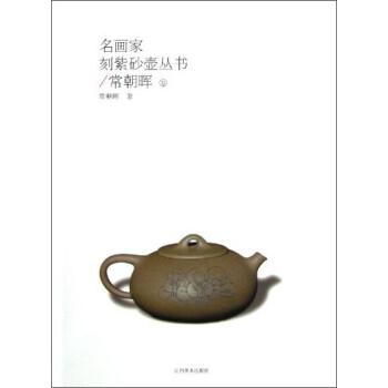 名画家刻紫砂壶丛书 PDF版