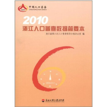 人口老龄化_2010年浙江省人口