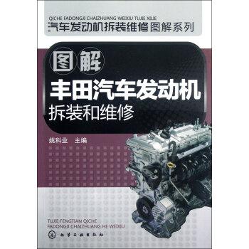 图解丰田汽车发动机拆装和维修 汽车发动机拆装维修图解系列