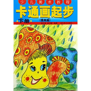 美术书封面设计图片
