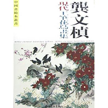 龚文桢现代工笔花鸟画集 中国画范本丛书