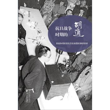 《抗日战争时期的胡适(其战争观的变化及在美国的演讲活动)》(张国刚)